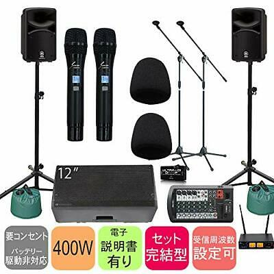 Simple For Outdoor Events �¡ YAMAHA STAGEPAS400BT + 1200W Wireless Microphone Wi • 2,307.43£
