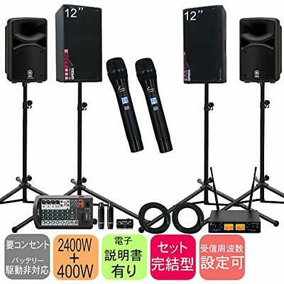 2 Wireless Microphones YAMAHA STAGEPAS400BT + 2 Sub Speakers (wireless Connectio • 3,238.60£