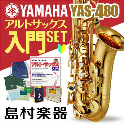 Yamaha Yas 480 Beginner Getting Started Set Saxophone Alto • 2,388.09£